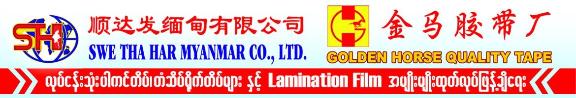 Swe Tha Har Myanmar Co., Ltd.