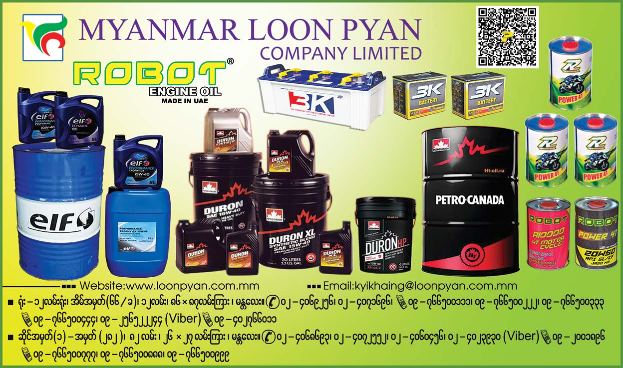 Myanmar-Loon-Pyan(Engine-Lubricants)_1288.jpg