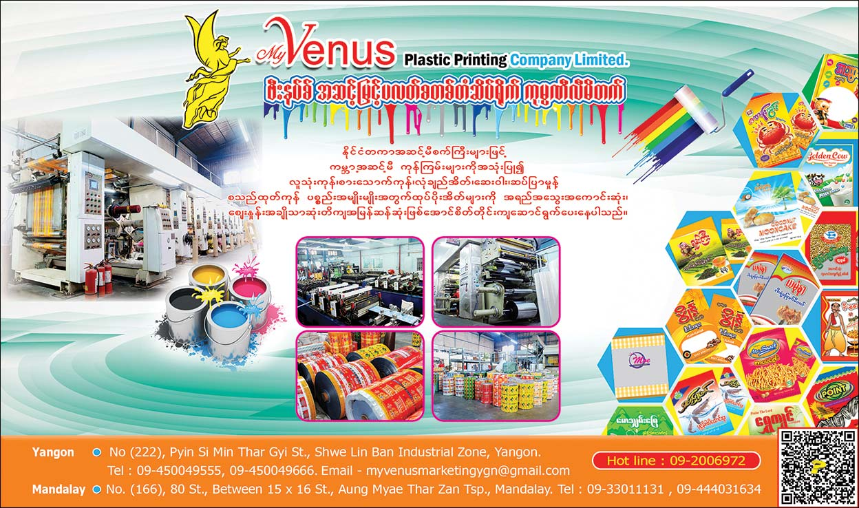 Venus-(Plastic-Materials-&-Products)_3823.jpg