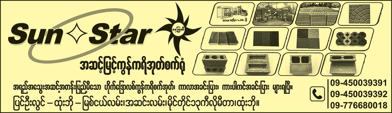 Sun-Star(Concrete-Products)_3058.jpg