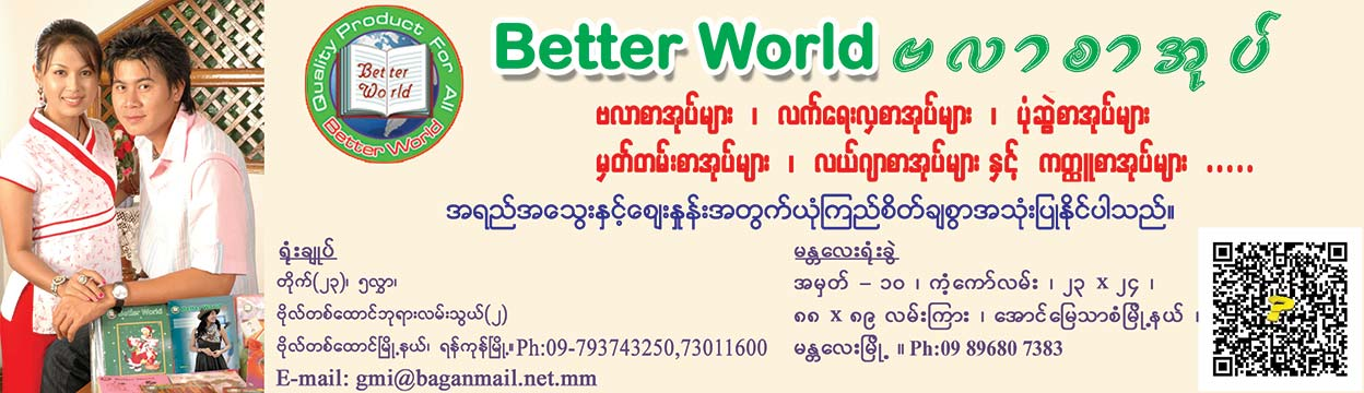 Better-World(Stationery)_2197.jpg